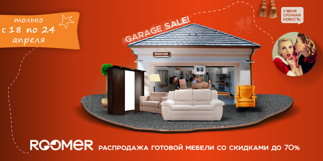 румер_гараж